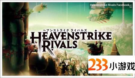 天堂决斗:宿敌 - 233小游戏