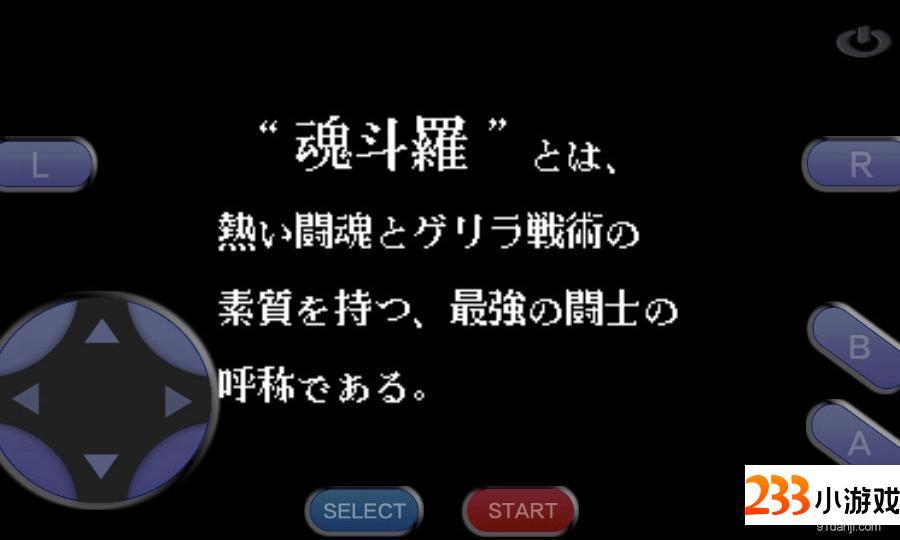 魂斗罗:归来 - 233小游戏