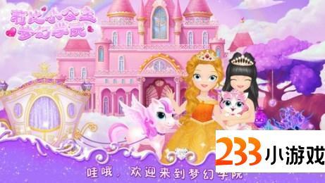 莉比小公主之梦幻学院- 233小游戏
