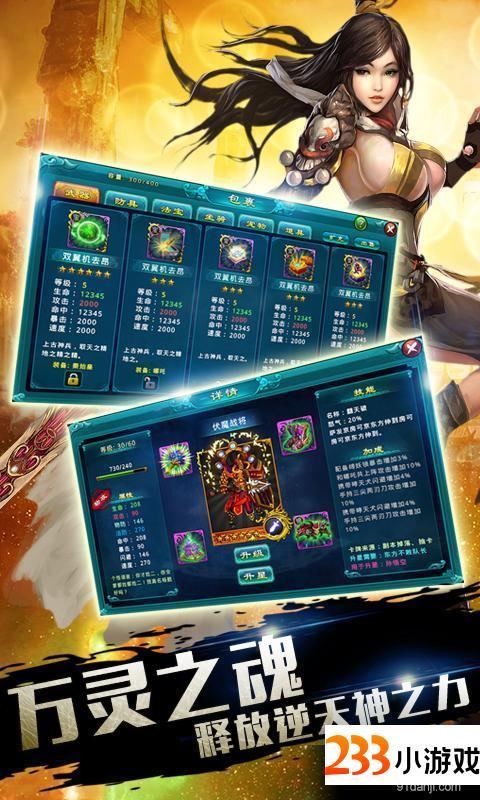 仙魔屠龙- 233小游戏