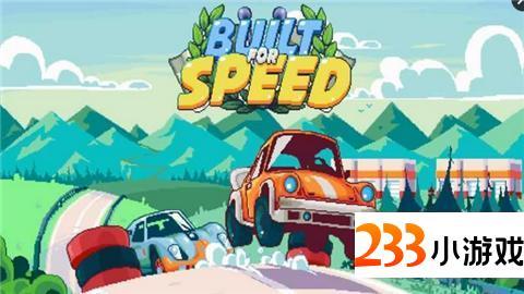 为了速度 - 233小游戏
