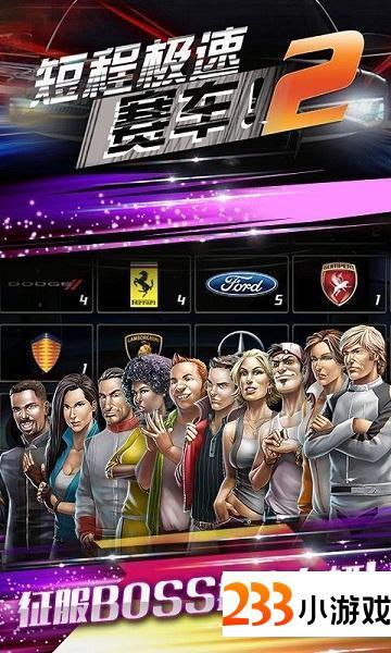疯狂飙车 - 233小游戏