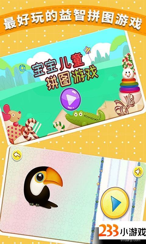 宝宝儿童拼图游戏 - 233小游戏