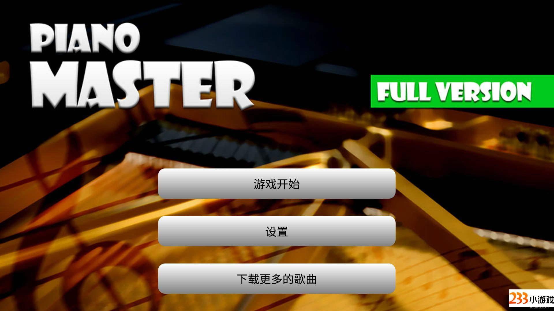 钢琴演奏大师 - 233小游戏