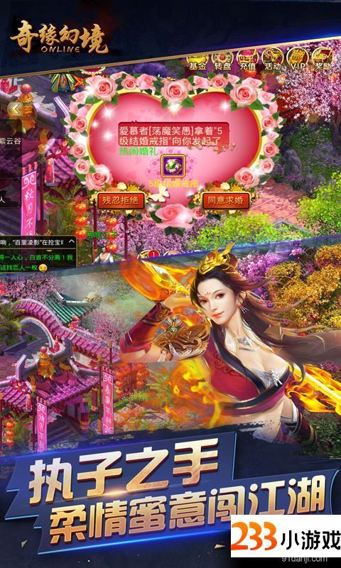 奇缘幻境 - 233小游戏