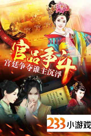 熹妃传 - 233小游戏