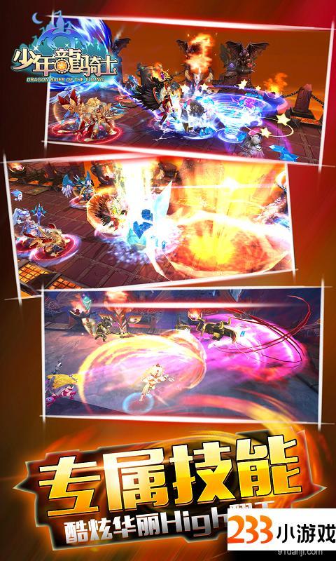 龙:伯克的崛起 - 233小游戏