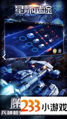 星际迷途游戏 - 233小游戏