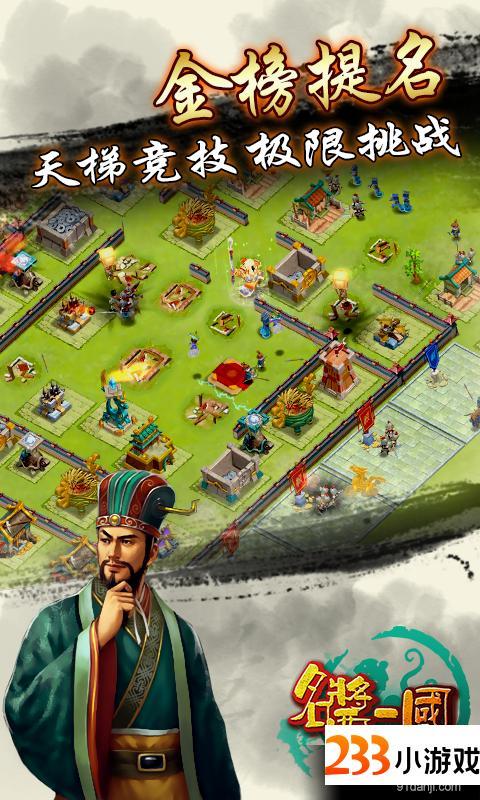 名酱三国 - 233小游戏