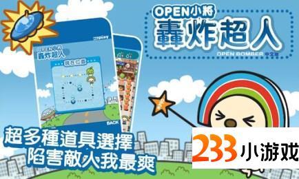 open小将炸弹超人 - 233小游戏