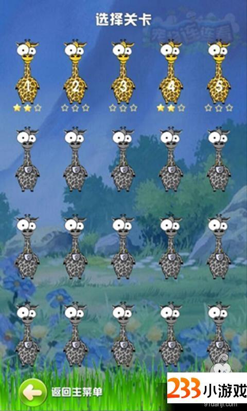 宠物连连看 - 233小游戏