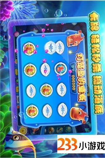 疯狂捕鱼 - 233小游戏