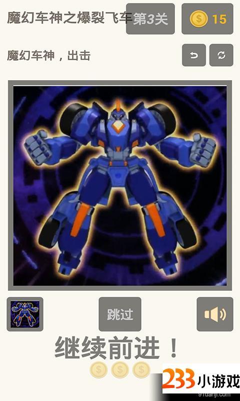 魔幻车神之爆裂飞车出击 - 233小游戏