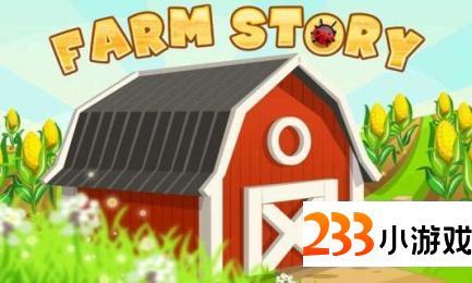 在线农场 - 233小游戏