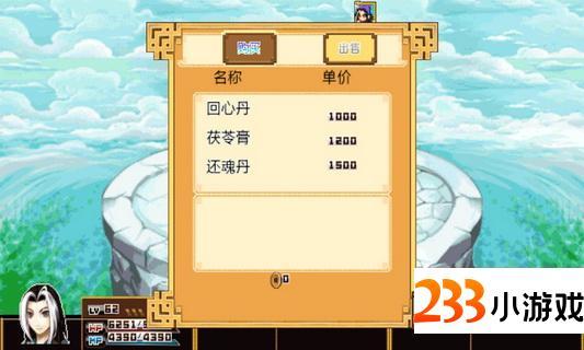 剑侠情缘 - 233小游戏