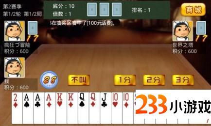 经典斗地主联赛 - 233小游戏