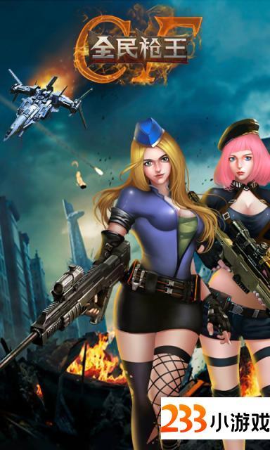 全民枪王 - 233小游戏