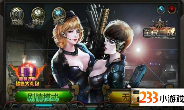 全民二战 - 233小游戏
