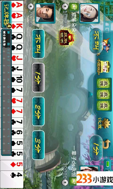 开心斗地主 - 233小游戏