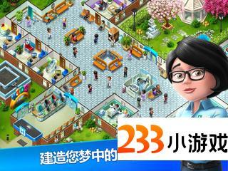我的医院 - 233小游戏