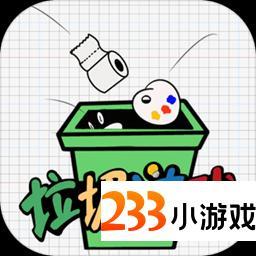 垃圾游戏 - 233小游戏