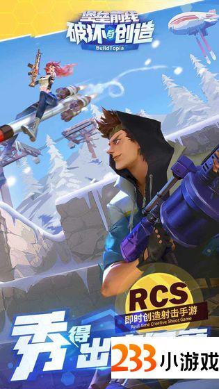 堡垒前线:破坏与创造 - 233小游戏