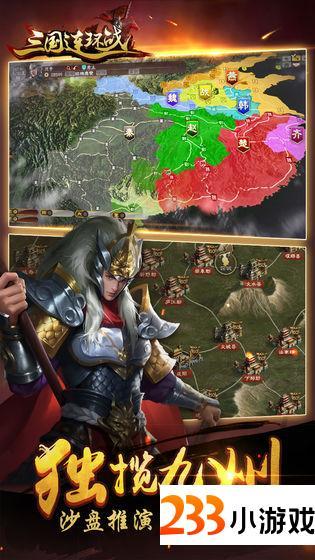 三国连环战:九州争霸 - 233小游戏