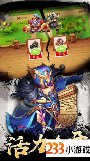 三国军神威力加强版 - 233小游戏