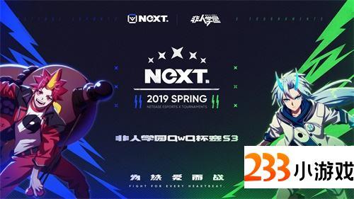 网易电竞NeXT非人学园QwQS3 4月8日开启 学霸大战校园最优生