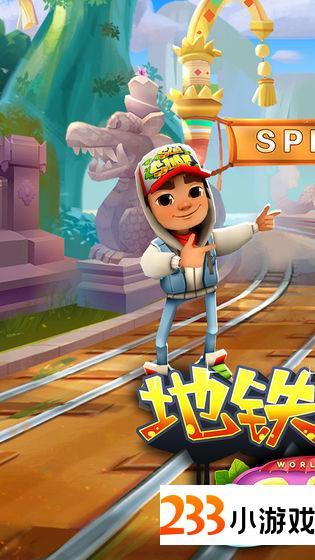 地铁跑酷 - 233小游戏