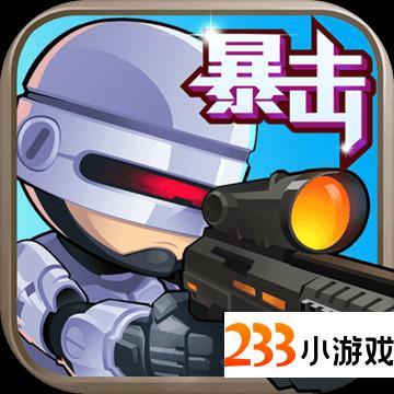 僵尸突击队(测试版) - 233小游戏