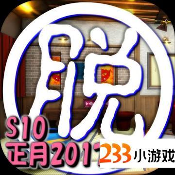脱出倶楽部S10正月2017編『体験版』 - 233小游戏
