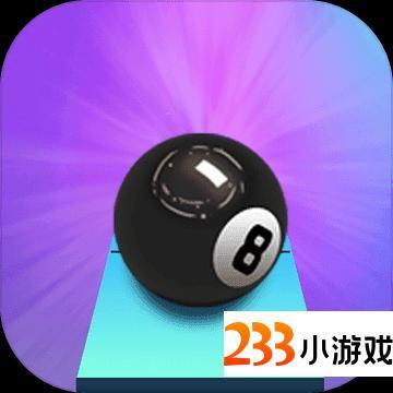 滚动的球 - 233小游戏