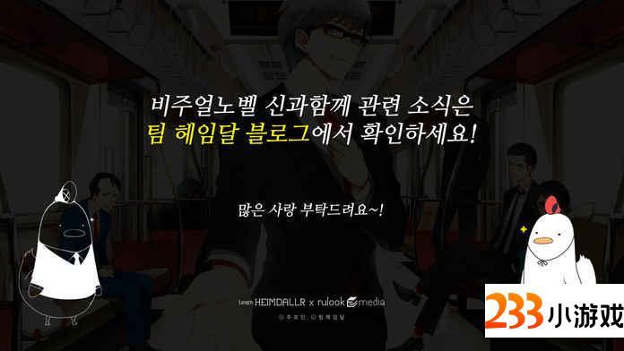 신과함께 : 서막 - 233小游戏