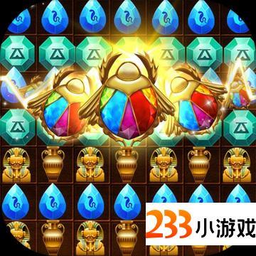 法老宝藏秘密 - 233小游戏