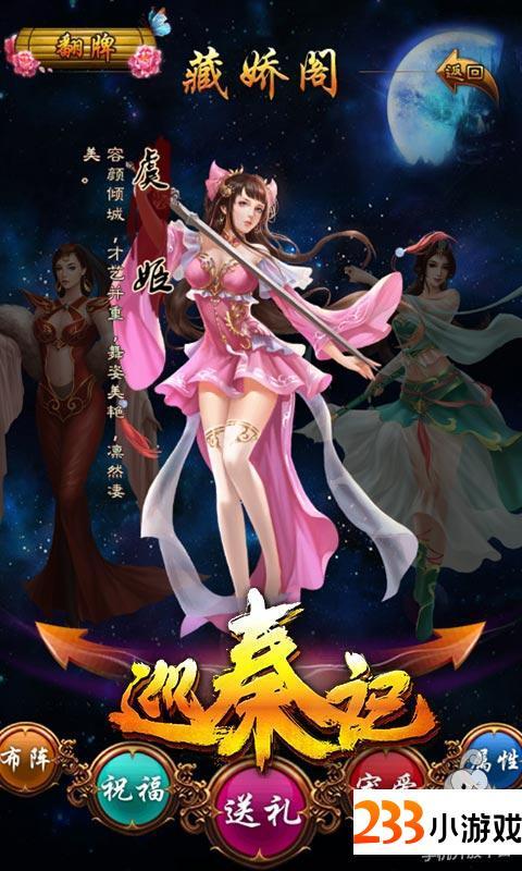 巡秦记 - 233小游戏