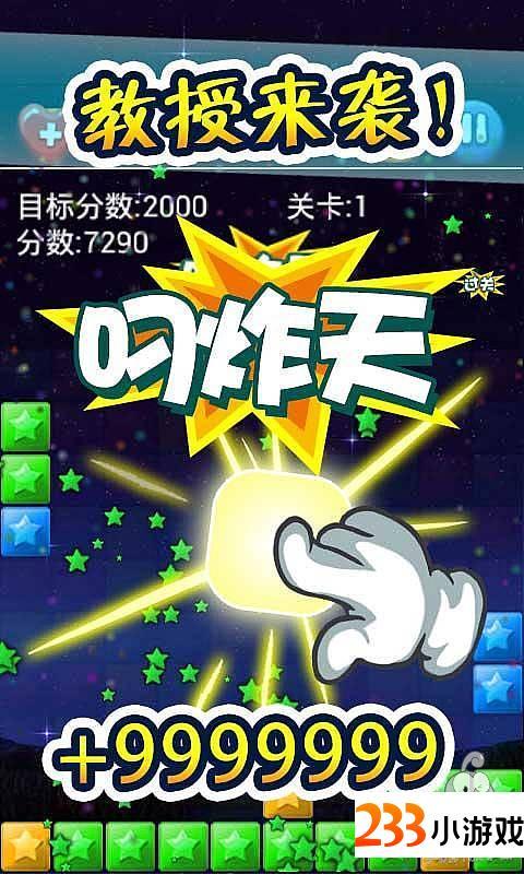 消灭星星炫酷版 - 233小游戏