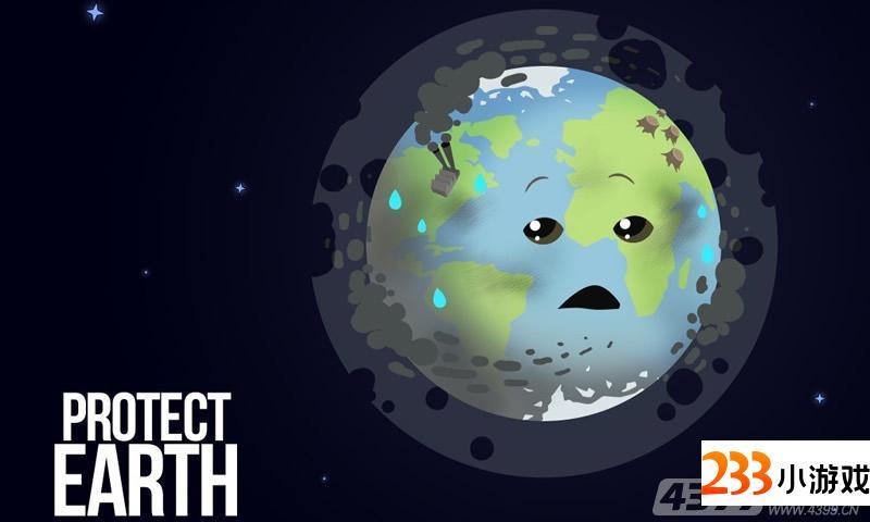 保护地球 - 233小游戏
