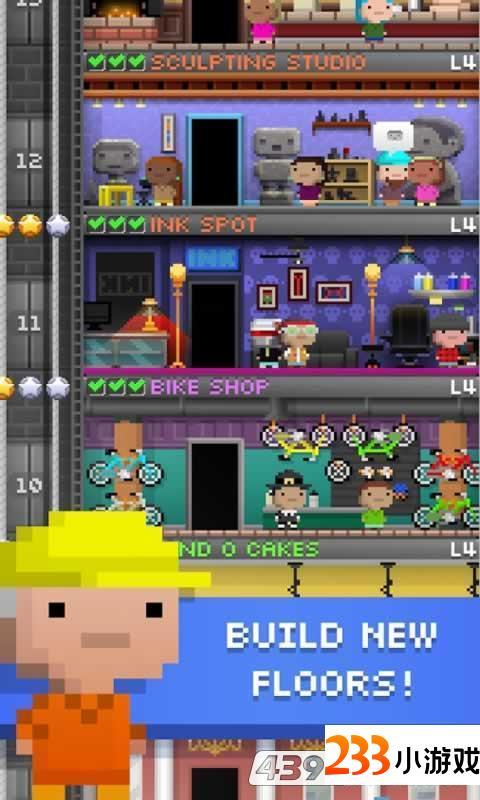 迷你大楼无限金币版 - 233小游戏