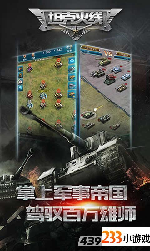 坦克火线 - 233小游戏