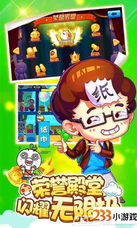 天天暴走(暴漫出品) - 233小游戏