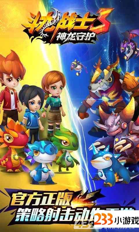 斗龙战士3神龙守护 - 233小游戏
