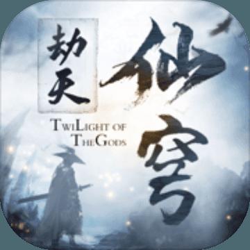 劫天仙穹-仙侠手游修仙游戏网游 - 233小游戏