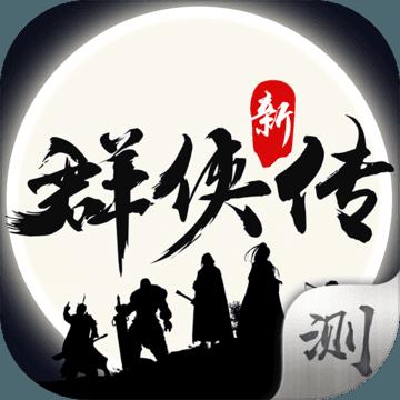 群侠传(体验服) - 233小游戏