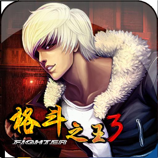 格斗之王3 - 233小游戏